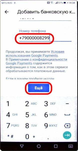 Настройка NFC для бесконтактной оплаты на гаджетах Huawei? Приложения  - Privyazka-karty-6-530x1024