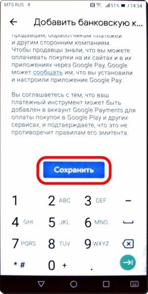 Настройка NFC для бесконтактной оплаты на гаджетах Huawei? Приложения  - Privyazka-karty-7-515x1024
