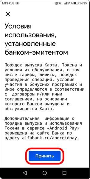 Настройка NFC для бесконтактной оплаты на гаджетах Huawei? Приложения  - Privyazka-karty-8-515x1024