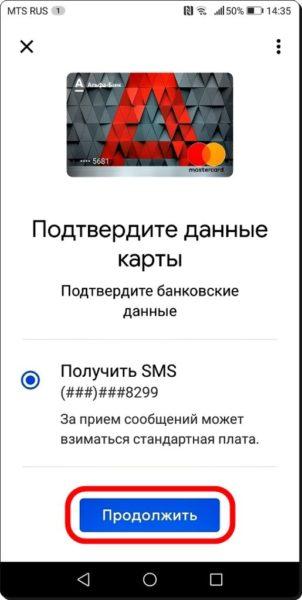 Настройка NFC для бесконтактной оплаты на гаджетах Huawei? Приложения  - Privyazka-karty-9-515x1024