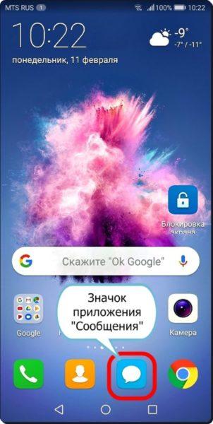 Как отправить групповое SMS-сообщение с Huawei? Приложения  - SMS-neskolko-adresov-1-515x1024