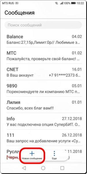 Как отправить групповое SMS-сообщение с Huawei? Приложения  - SMS-neskolko-adresov-2-515x1024