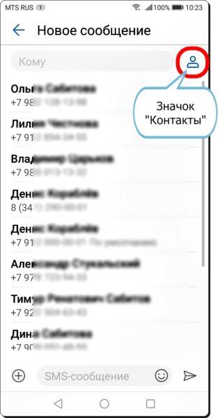 Как отправить групповое SMS-сообщение с Huawei? Приложения  - SMS-neskolko-adresov-3