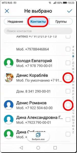 Как отправить групповое SMS-сообщение с Huawei? Приложения  - SMS-neskolko-adresov-4-515x1024