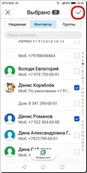Как отправить групповое SMS-сообщение с Huawei? Приложения  - SMS-neskolko-adresov-5-515x1024
