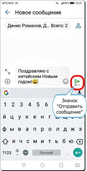 Как отправить групповое SMS-сообщение с Huawei? Приложения  - SMS-neskolko-adresov-6