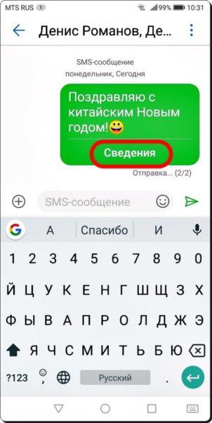 Как отправить групповое SMS-сообщение с Huawei? Приложения  - SMS-neskolko-adresov-7-515x1024