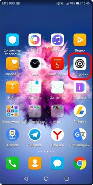 Настройка NFC для бесконтактной оплаты на гаджетах Huawei? Приложения  - Vklyuchit-NFC-dlya-oplaty-1-515x1024