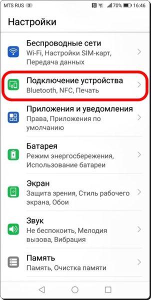 Настройка NFC для бесконтактной оплаты на гаджетах Huawei? Приложения  - Vklyuchit-NFC-dlya-oplaty-2-515x1024