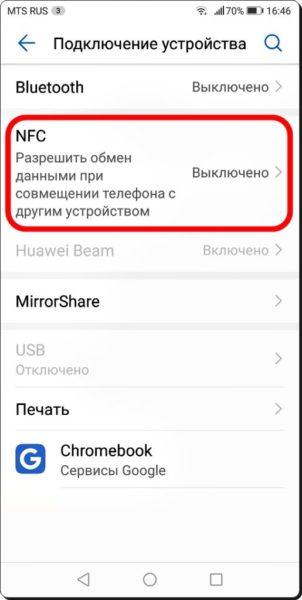 Настройка NFC для бесконтактной оплаты на гаджетах Huawei? Приложения  - Vklyuchit-NFC-dlya-oplaty-3-515x1024