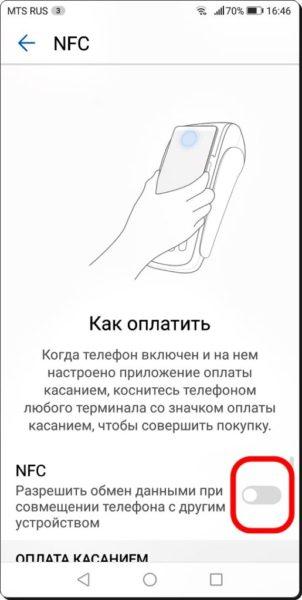 Настройка NFC для бесконтактной оплаты на гаджетах Huawei? Приложения  - Vklyuchit-NFC-dlya-oplaty-4-515x1024