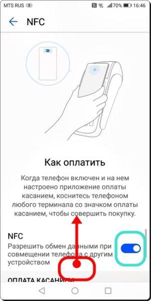 Настройка NFC для бесконтактной оплаты на гаджетах Huawei? Приложения  - Vklyuchit-NFC-dlya-oplaty-5-515x1024