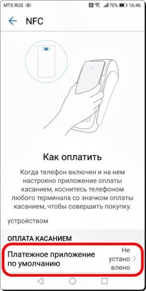 Настройка NFC для бесконтактной оплаты на гаджетах Huawei? Приложения  - Vklyuchit-NFC-dlya-oplaty-6-515x1024