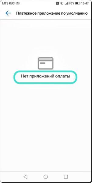 Настройка NFC для бесконтактной оплаты на гаджетах Huawei? Приложения  - Vklyuchit-NFC-dlya-oplaty-7-515x1024