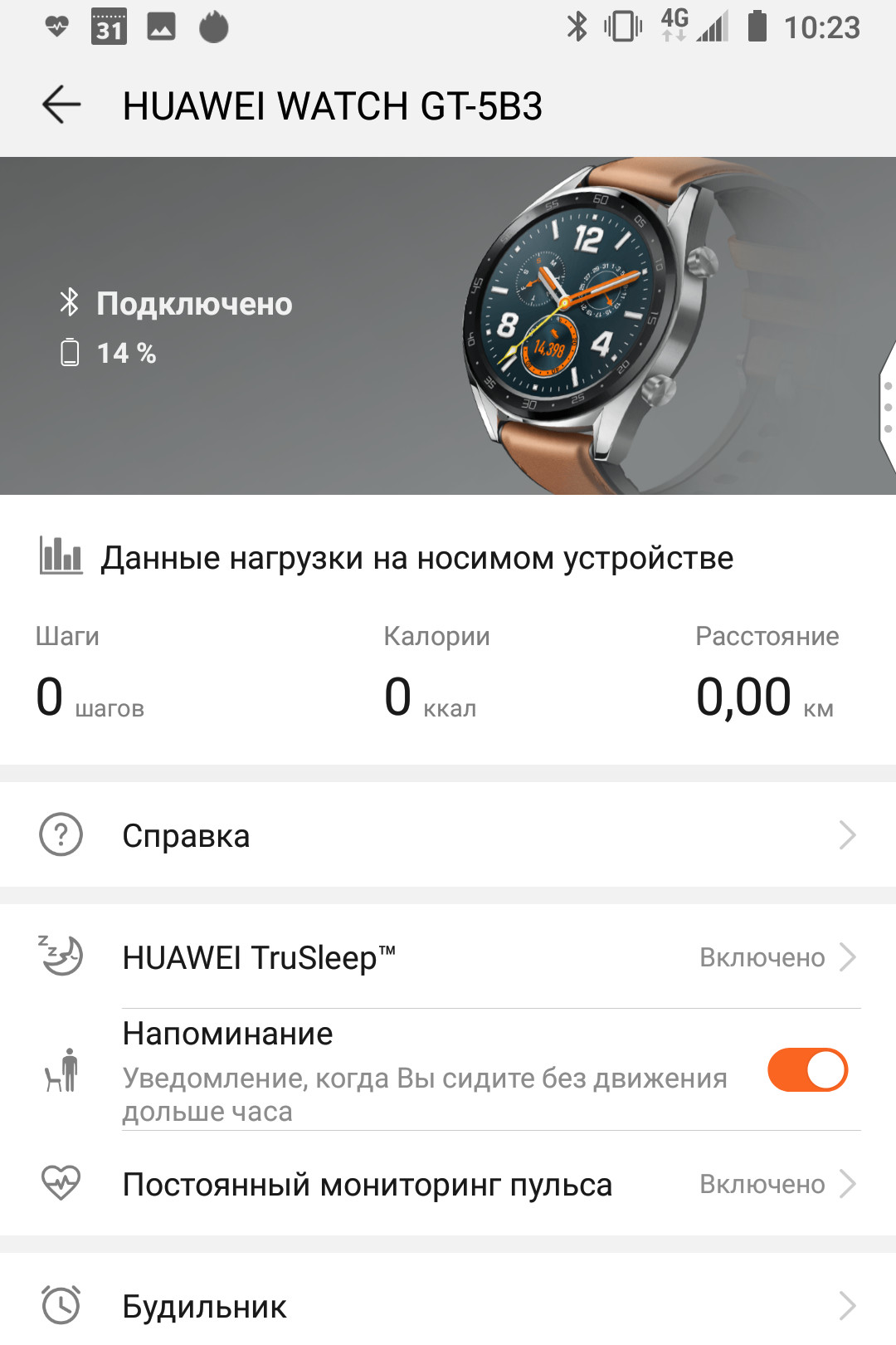 Обзор Band 3 Pro и Huawei Watch GT Huawei  - obzor_huawei_watch_gt_i_band_3_pro_chasy_protiv_brasleta_picture39_18