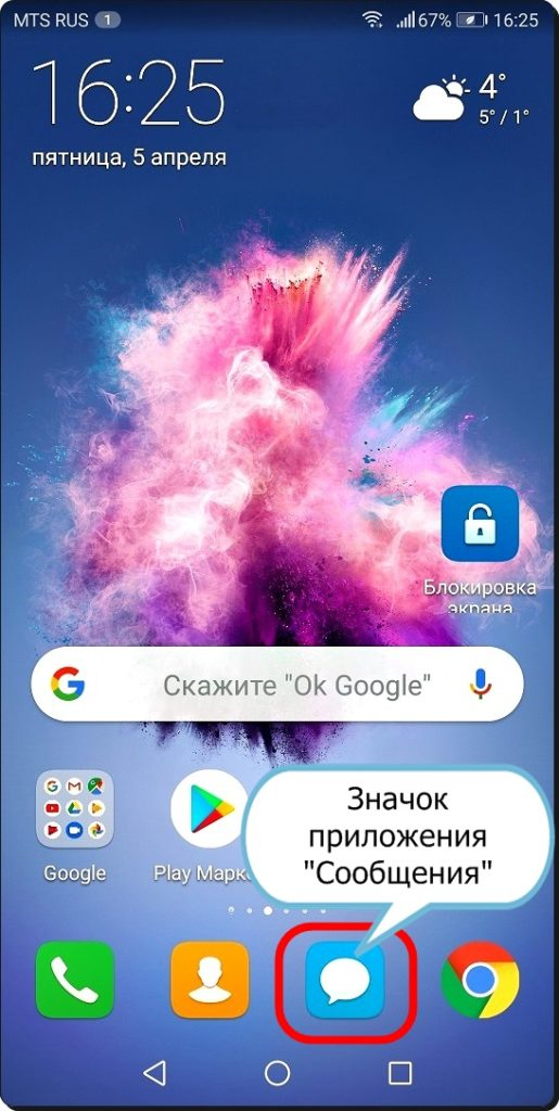 Как заблокировать SMS-сообщения на Huawei? FAQ  - CHernyj-spisok-Soobshheniya-1-515x1024