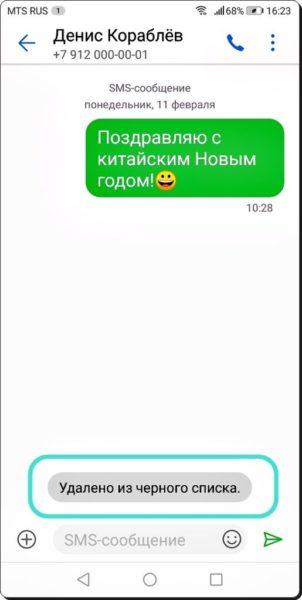 Как заблокировать SMS-сообщения на Huawei? FAQ  - CHernyj-spisok-Soobshheniya-10-515x1024