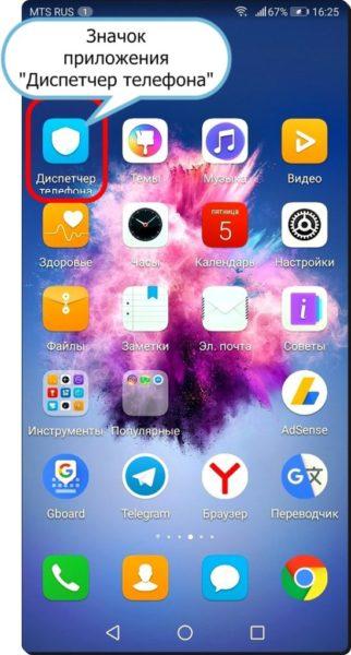 Как заблокировать SMS-сообщения на Huawei? FAQ  - CHernyj-spisok-Soobshheniya-11-549x1024