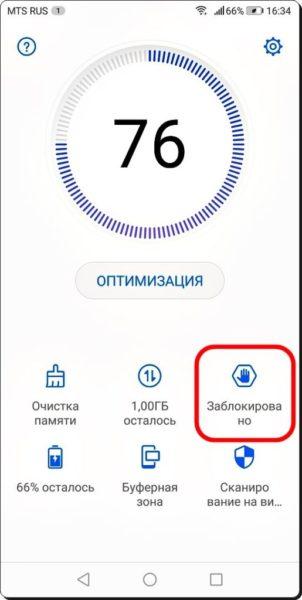 Как заблокировать SMS-сообщения на Huawei? FAQ  - CHernyj-spisok-Soobshheniya-12-515x1024