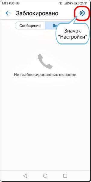 Как заблокировать SMS-сообщения на Huawei? FAQ  - CHernyj-spisok-Soobshheniya-13-515x1024
