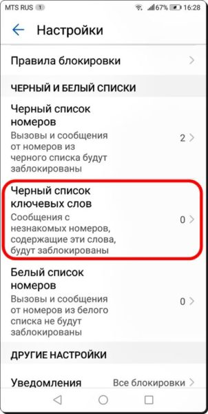 Как заблокировать SMS-сообщения на Huawei? FAQ  - CHernyj-spisok-Soobshheniya-14-515x1024