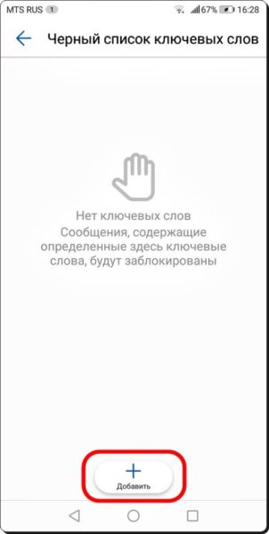 Как заблокировать SMS-сообщения на Huawei? FAQ  - CHernyj-spisok-Soobshheniya-15-515x1024