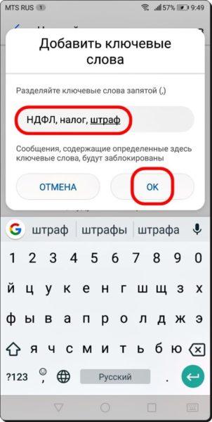 Как заблокировать SMS-сообщения на Huawei? FAQ  - CHernyj-spisok-Soobshheniya-16-515x1024