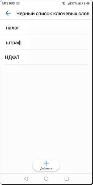 Как заблокировать SMS-сообщения на Huawei? FAQ  - CHernyj-spisok-Soobshheniya-17-515x1024