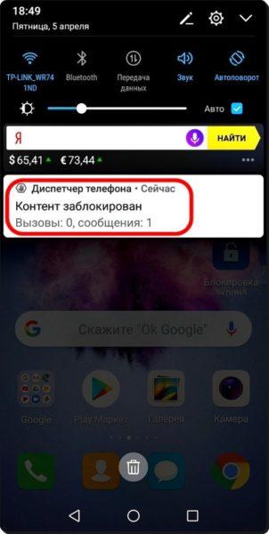 Как заблокировать SMS-сообщения на Huawei? FAQ  - CHernyj-spisok-Soobshheniya-18-515x1024