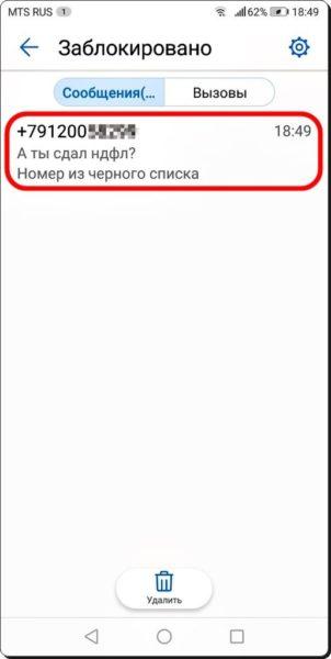 Как заблокировать SMS-сообщения на Huawei? FAQ  - CHernyj-spisok-Soobshheniya-19-515x1024