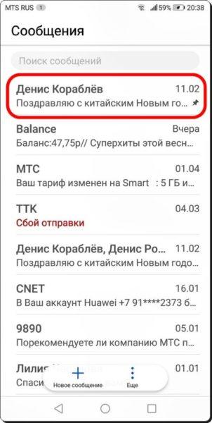 Как заблокировать SMS-сообщения на Huawei? FAQ  - CHernyj-spisok-Soobshheniya-2-515x1024