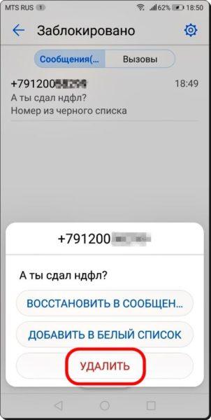 Как заблокировать SMS-сообщения на Huawei? FAQ  - CHernyj-spisok-Soobshheniya-20-515x1024