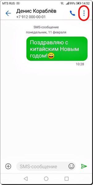 Как заблокировать SMS-сообщения на Huawei? FAQ  - CHernyj-spisok-Soobshheniya-3-515x1024
