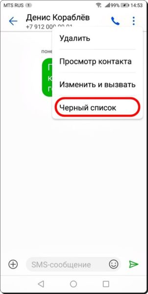 Как заблокировать SMS-сообщения на Huawei? FAQ  - CHernyj-spisok-Soobshheniya-4-515x1024