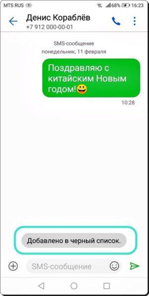 Как заблокировать SMS-сообщения на Huawei? FAQ  - CHernyj-spisok-Soobshheniya-5-515x1024
