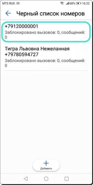Как заблокировать SMS-сообщения на Huawei? FAQ  - CHernyj-spisok-Soobshheniya-6-515x1024