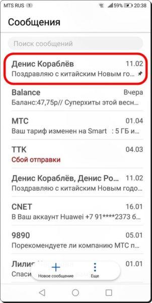 Как заблокировать SMS-сообщения на Huawei? FAQ  - CHernyj-spisok-Soobshheniya-7-515x1024