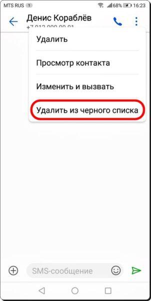 Как заблокировать SMS-сообщения на Huawei? FAQ  - CHernyj-spisok-Soobshheniya-9-515x1024