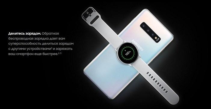 Реверсивная беспроводная зарядка. Как ей пользоваться и что это такое ? Другие устройства  - Wireless-charging-of-smart-watches-and-bracelets-using-Samsung-Galaxy-S10
