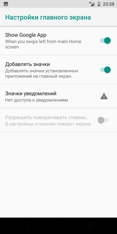 Android Go на бюджетном Fly Power Plus 5000. Как там обстоят дела? Другие устройства  - znakomimsa_s_android_go_na_primere_fly_power_plus_5000_picture11_3