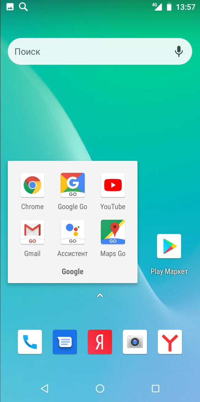 Android Go на бюджетном Fly Power Plus 5000. Как там обстоят дела? Другие устройства  - znakomimsa_s_android_go_na_primere_fly_power_plus_5000_picture11_7