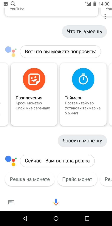 Android Go на бюджетном Fly Power Plus 5000. Как там обстоят дела? Другие устройства  - znakomimsa_s_android_go_na_primere_fly_power_plus_5000_picture12_7