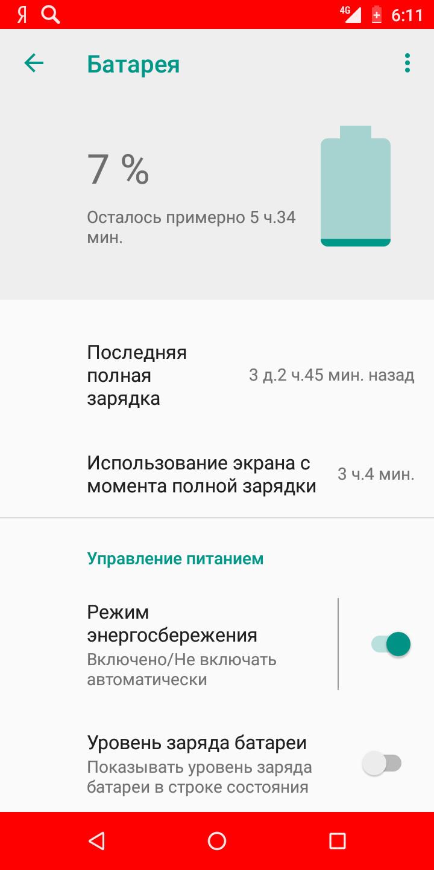 Android Go на бюджетном Fly Power Plus 5000. Как там обстоят дела? Другие устройства  - znakomimsa_s_android_go_na_primere_fly_power_plus_5000_picture16_0