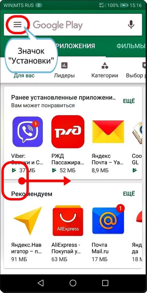 Как восстановить удаленное приложение на девайсах от HUAWEI? Приложения  - Vosstanovit-prilozhenie-2-515x1024