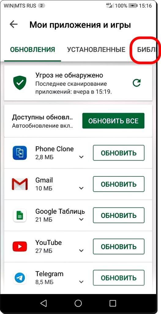 Как восстановить удаленное приложение на девайсах от HUAWEI? Приложения  - Vosstanovit-prilozhenie-4-526x1024