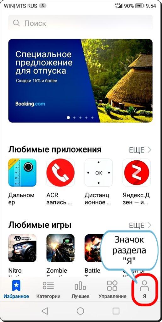 Как восстановить удаленное приложение на девайсах от HUAWEI? Приложения  - Vosstanovit-prilozhenie-7-515x1024