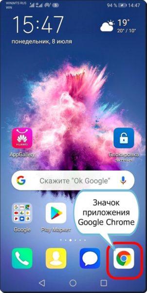Как узнать пароль от сайта на Android? Приложения  - Paroli-v-Chrome-1-515x1024