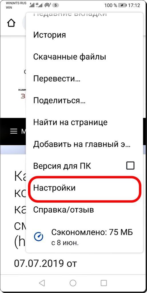 Как узнать пароль от сайта на Android? Приложения  - Paroli-v-Chrome-3-515x1024