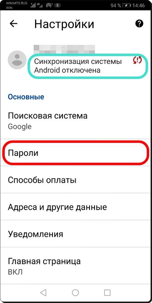 Как узнать пароль от сайта на Android? Приложения  - Paroli-v-Chrome-4-515x1024