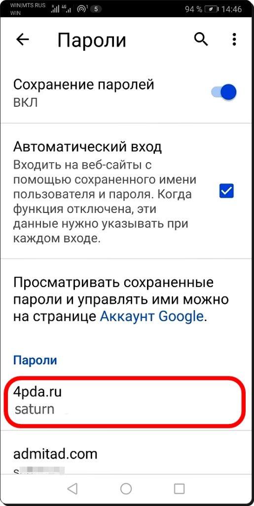 Как узнать пароль от сайта на Android? Приложения  - Paroli-v-Chrome-5-515x1024